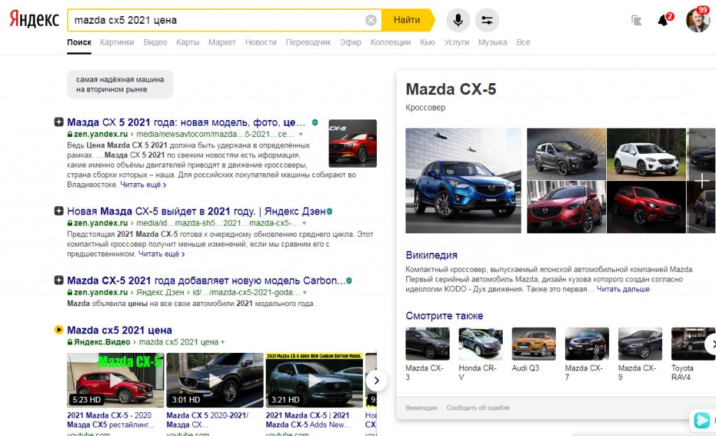 Монополизация Яндекса в выдаче