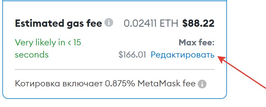 редактировать max fee